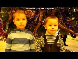 «ромка» под музыку )))))))))) - 04. из мультика Маша и медведь - Новогодняя песня. Picrolla